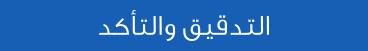 audit_assur_1_ar